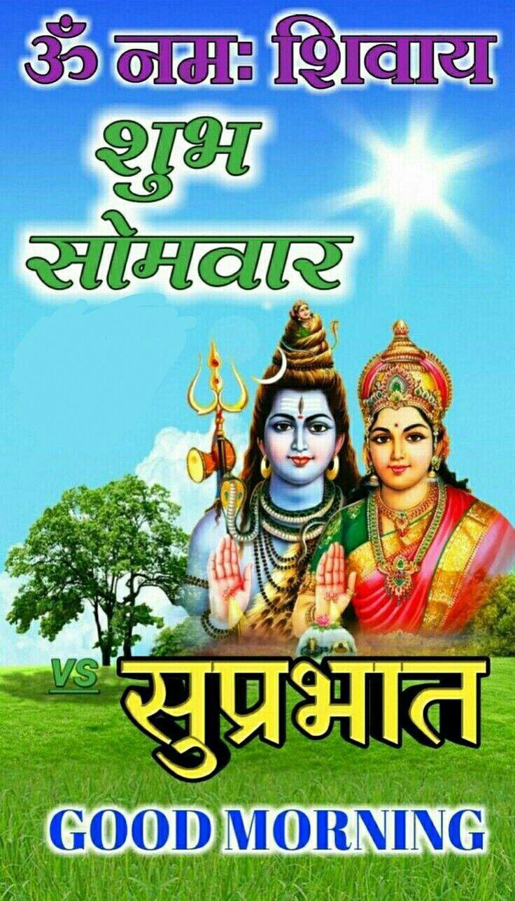 Happy Sawan Somvar Greetings - Shiv Bhakti for Android - APK