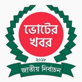 BD Election 2018 - একাদশ জাতীয় সংসদ নির্বাচন icon