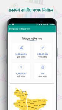 BD Election 2018 - একাদশ জাতীয় সংসদ নির্বাচন screenshot 5