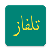 تلفاز بث مباشر 2019 قنوات عربية وعالمية icon
