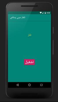 تلفاز بث مباشر 2019 قنوات عربية وعالمية poster