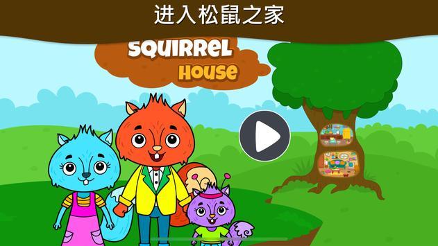 动物城镇:儿童和幼儿版我的松鼠之家 截图 7