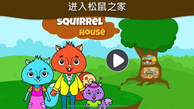 动物城镇:儿童和幼儿版我的松鼠之家 截图 14