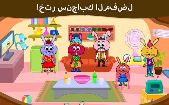 مدينة الحيوانات - منزل السنجاب للأطفال الصغار تصوير الشاشة 4