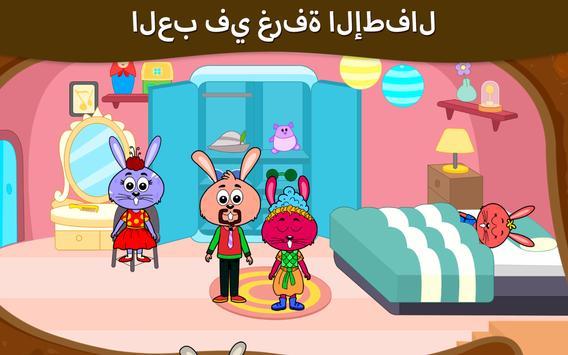 مدينة الحيوانات - منزل السنجاب للأطفال الصغار تصوير الشاشة 8