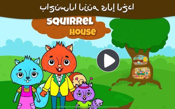 مدينة الحيوانات - منزل السنجاب للأطفال الصغار الملصق