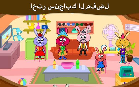 مدينة الحيوانات - منزل السنجاب للأطفال الصغار تصوير الشاشة 10