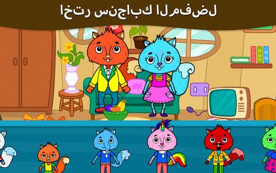 مدينة الحيوانات - منزل السنجاب للأطفال الصغار تصوير الشاشة 3