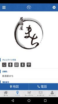 居酒屋 まち screenshot 3