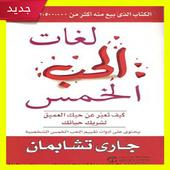 كتاب لغات الحب الخمس ( pdf كامل مجانا ) icon