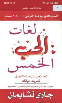 كتاب لغات الحب الخمس ( pdf كامل مجانا ) screenshot 2