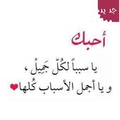 أشعار قصيرة للحبيب - رسائل الحب والغرام icon