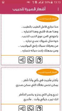 أشعار قصيرة للحبيب - رسائل الحب والغرام screenshot 1