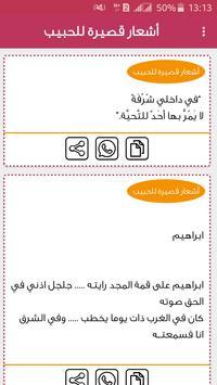 أشعار قصيرة للحبيب - رسائل الحب والغرام screenshot 3