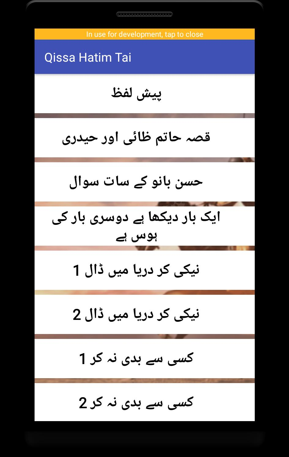 Qissa Hatim Tai for Android - APK Download
