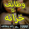 Wazaif Ka Khazana: Urdu Wazaif