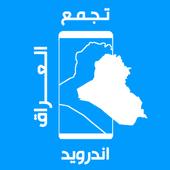 اسعار الموبايلات في العراق icon