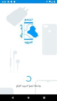 اسعار الموبايلات في العراق poster