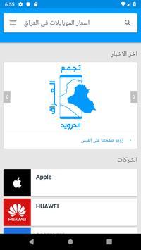 اسعار الموبايلات في العراق screenshot 1