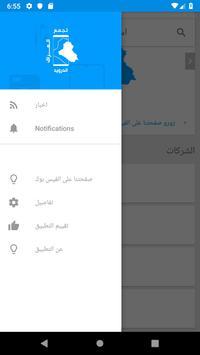 اسعار الموبايلات في العراق screenshot 2