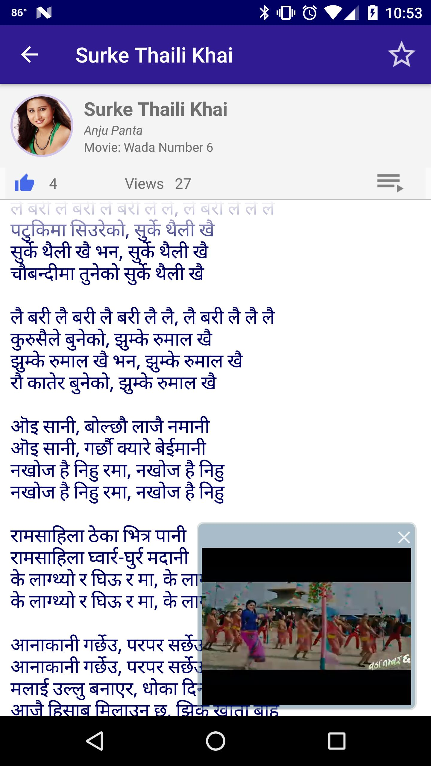 Nepali Songs Lyrics and Chords for Android   APK Download