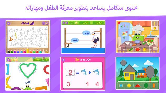 Abjadiyat screenshot 5