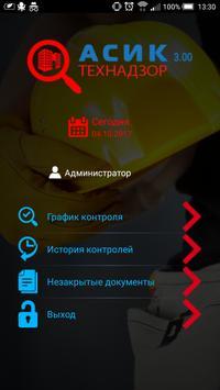 ACIK 3.0 ТЕХНАДЗОР poster