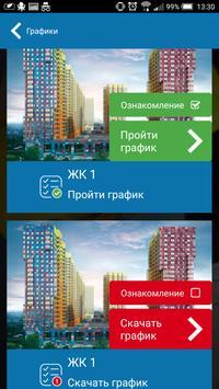 ACIK 3.0 ТЕХНАДЗОР screenshot 1