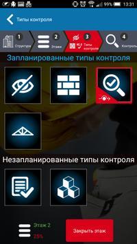 ACIK 3.0 ТЕХНАДЗОР screenshot 4