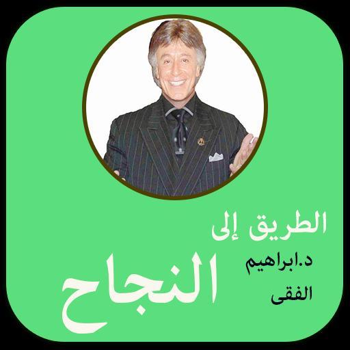 طريق النجاح د ابراهيم الفقي For Android Apk Download
