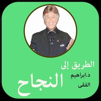 طريق النجاح د:ابراهيم الفقي poster