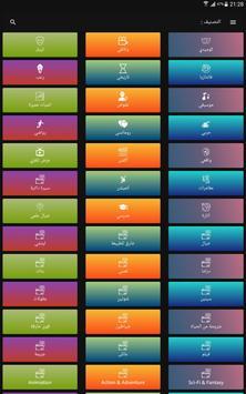 ibranime تصوير الشاشة 8