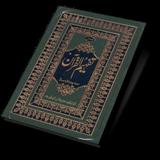 Tafheem ul Quran