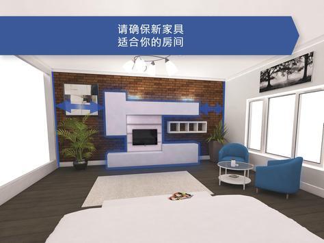 房屋设计师:室内设计 & 3D效果图设计 截图 9