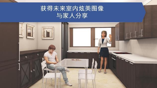 房屋设计师:室内设计 & 3D效果图设计 截图 2
