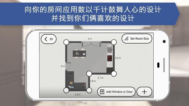 房屋设计师:室内设计 & 3D效果图设计 截图 3