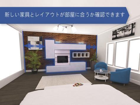 ルームプランナー:お部屋のインテリア&お家の間取りの3Dデザイン作成アプリ スクリーンショット 5