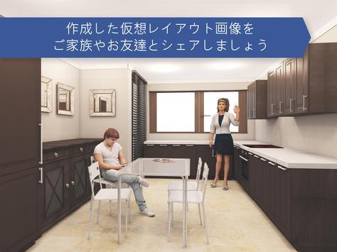 ルームプランナー:お部屋のインテリア&お家の間取りの3Dデザイン作成アプリ スクリーンショット 6