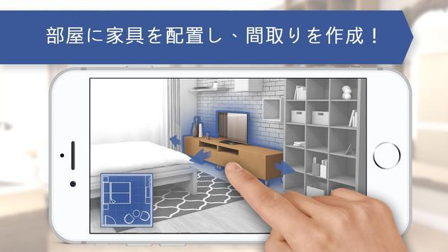 ルームプランナー:お部屋のインテリア&お家の間取りの3Dデザイン作成アプリ ポスター