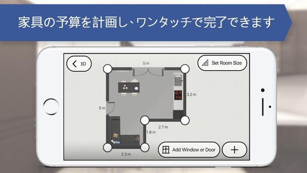ルームプランナー:お部屋のインテリア&お家の間取りの3Dデザイン作成アプリ スクリーンショット 3