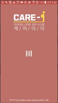 케어아이(CARE-I) Lite Ver poster