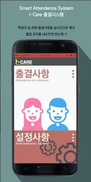 케어아이(CARE-I) Lite Ver screenshot 1