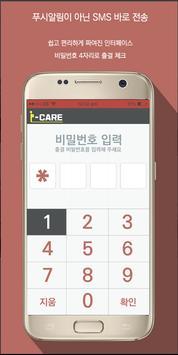 케어아이(CARE-I) Lite Ver screenshot 2