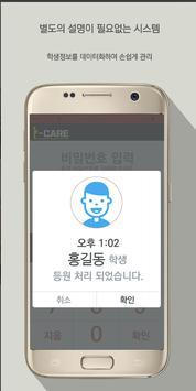 케어아이(CARE-I) Lite Ver screenshot 3