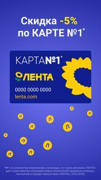 ЛЕНТА poster