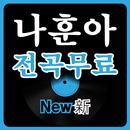나훈아 전곡무료– 최신 및 히트곡 전곡 듣기 APK