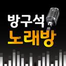 방구석 노래방 APK