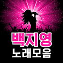 백지영 노래모음 – 백지영 히트곡 인기OST 무료 감상, 백지영 전곡무료 노래듣기 APK