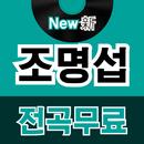 조명섭 전곡무료– 조명섭 역대 히트곡 전곡 및 전곡무료 노래듣기 APK