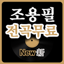 조용필 전곡무료– 조용필 역대 히트곡 전곡 듣기, 전곡무료 노래듣기 APK